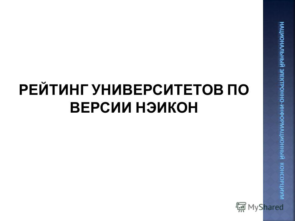РЕЙТИНГ УНИВЕРСИТЕТОВ ПО ВЕРСИИ НЭИКОН