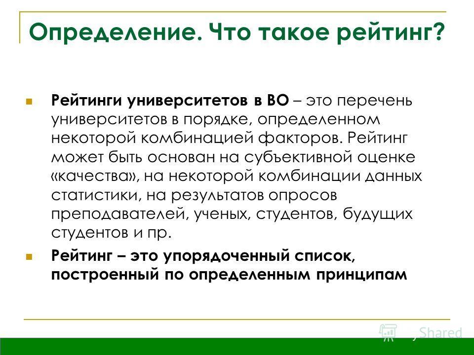Владивосток, сентябрь 2009 Определение. Что такое рейтинг? Рейтинги университетов в ВО – это перечень университетов в порядке, определенном некоторой комбинацией факторов. Рейтинг может быть основан на субъективной оценке «качества», на некоторой ком