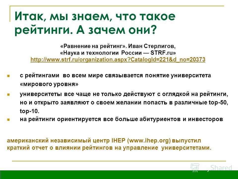 Владивосток, сентябрь 2009 Итак, мы знаем, что такое рейтинги. А зачем они? «Равнение на рейтинг». Иван Стерлигов, «Наука и технологии России STRF.ru» http://www.strf.ru/organization.aspx?CatalogId=221&d_no=20373 с рейтингами во всем мире связывается
