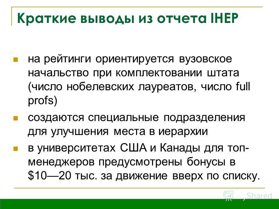 Владивосток, сентябрь 2009 Краткие выводы из отчета IHEP на рейтинги ориентируется вузовское начальство при комплектовании штата (число нобелевских лауреатов, число full profs) создаются специальные подразделения для улучшения места в иерархии в унив
