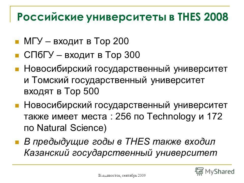 Владивосток, сентябрь 2009 Российские университеты в THES 2008 МГУ – входит в Top 200 СПбГУ – входит в Top 300 Новосибирский государственный университет и Томский государственный университет входят в Top 500 Новосибирский государственный университет