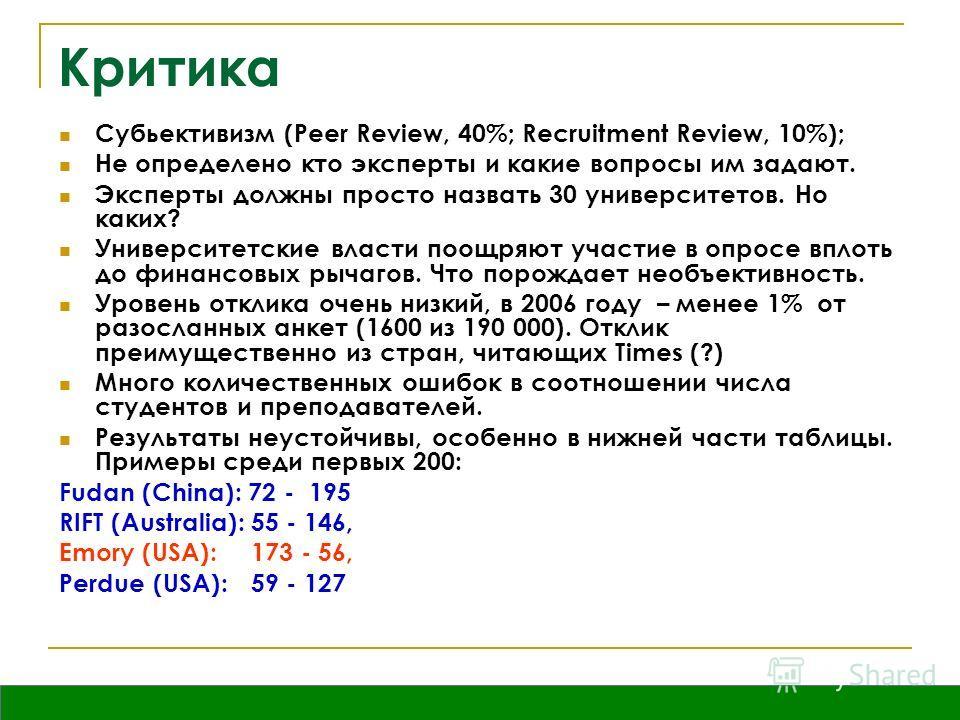Владивосток, сентябрь 2009 Критика Субьективизм (Peer Review, 40%; Recruitment Review, 10%); Не определено кто эксперты и какие вопросы им задают. Эксперты должны просто назвать 30 университетов. Но каких? Университетские власти поощряют участие в оп