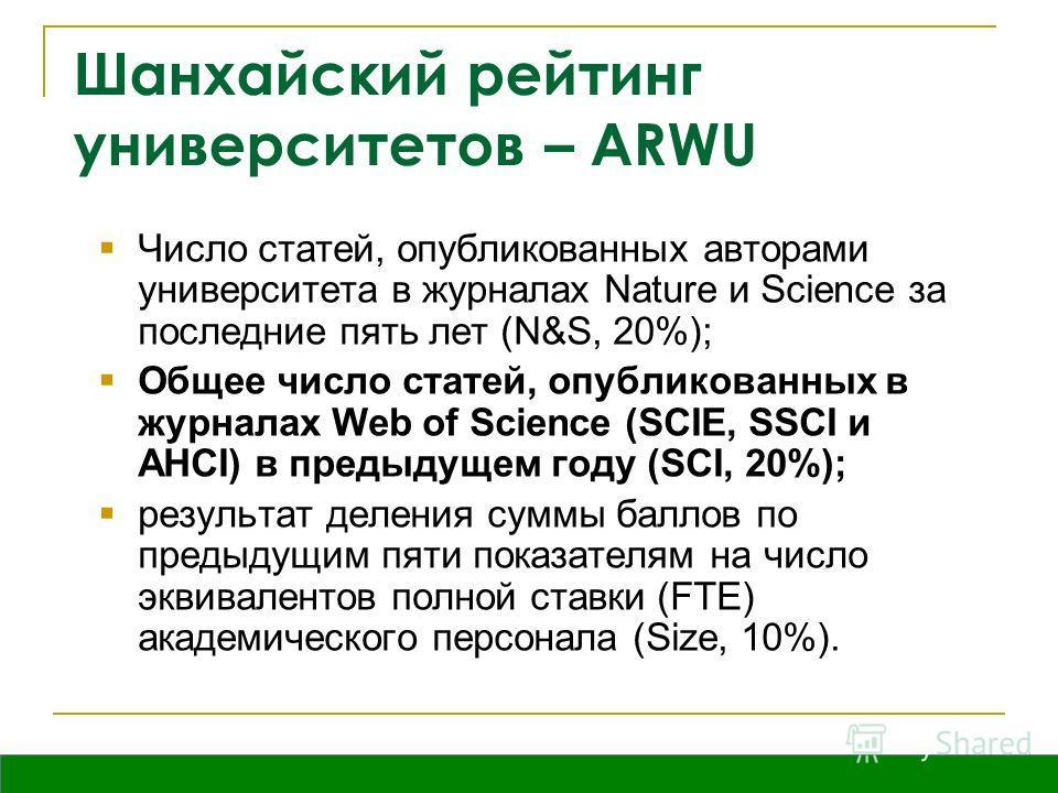 Владивосток, сентябрь 2009 Шанхайский рейтинг университетов – ARWU Число статей, опубликованных авторами университета в журналах Nature и Science за последние пять лет (N&S, 20%); Общее число статей, опубликованных в журналах Web of Science (SCIE, SS