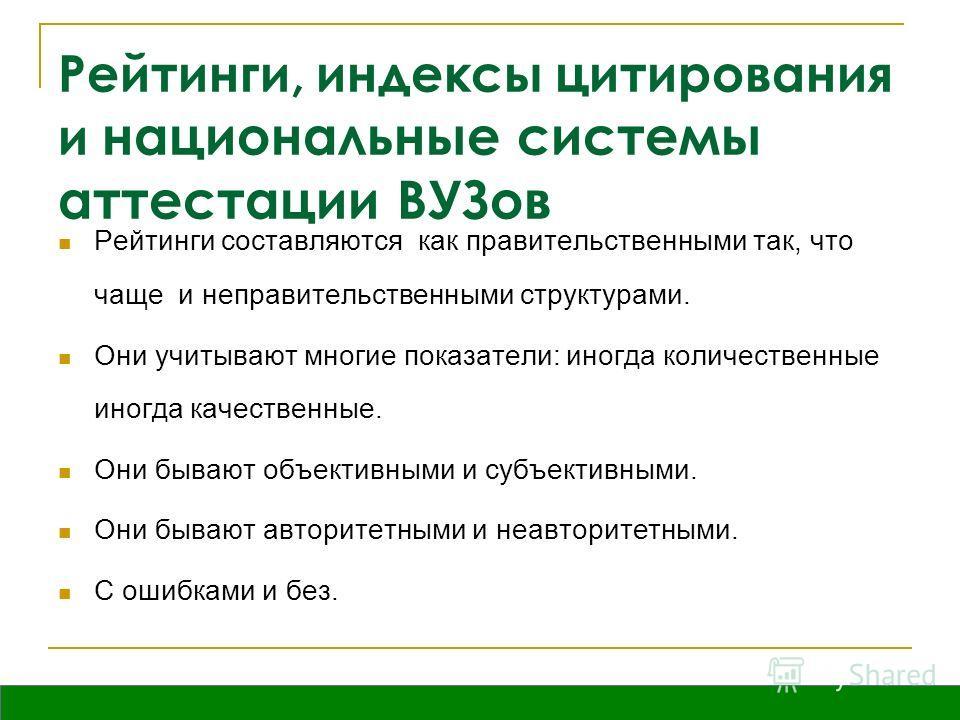 Владивосток, сентябрь 2009 Рейтинги, индексы цитирования и национальные системы аттестации ВУЗов Рейтинги составляются как правительственными так, что чаще и неправительственными структурами. Они учитывают многие показатели: иногда количественные ино