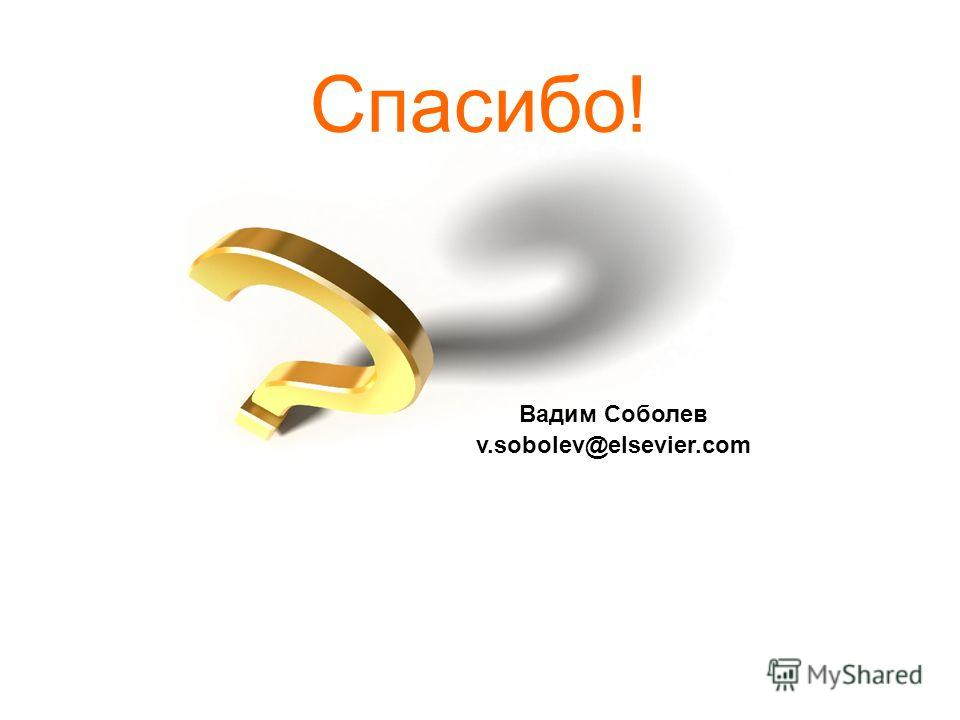 Спасибо! Вадим Соболев v.sobolev@elsevier.com
