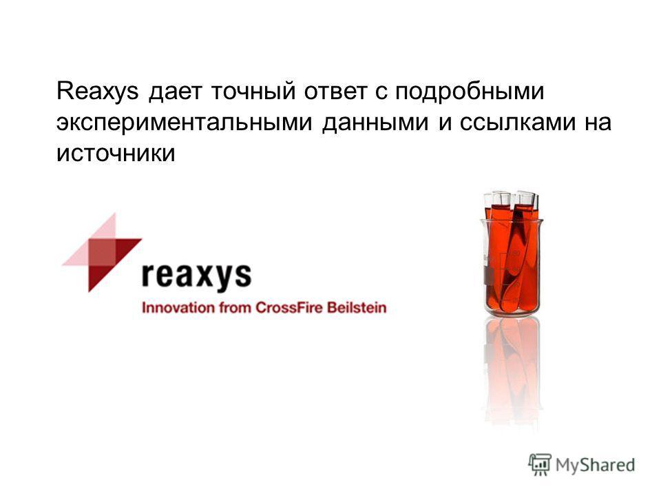 Reaxys дает точный ответ с подробными экспериментальными данными и ссылками на источники