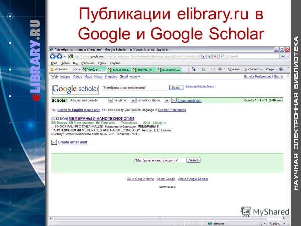 Публикации еlibrary.ru в Google и Google Scholar