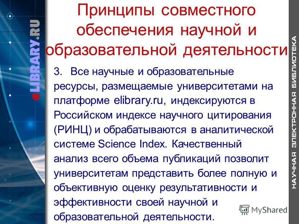 Принципы совместного обеспечения научной и образовательной деятельности 3.Все научные и образовательные ресурсы, размещаемые университетами на платформе еlibrary.ru, индексируются в Российском индексе научного цитирования (РИНЦ) и обрабатываются в ан