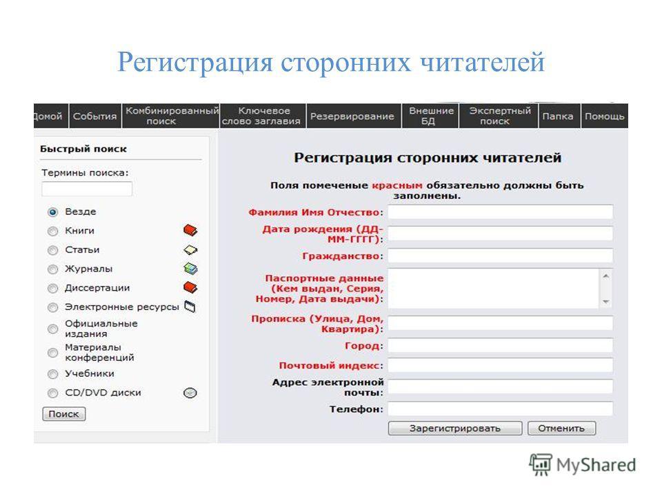 Регистрация сторонних читателей