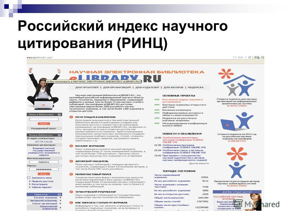Российский индекс научного цитирования (РИНЦ)