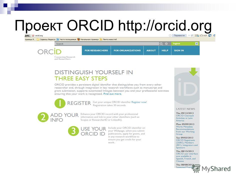 Проект ORCID http://orcid.org