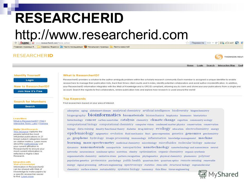 RESEARCHERID http://www.researcherid.com