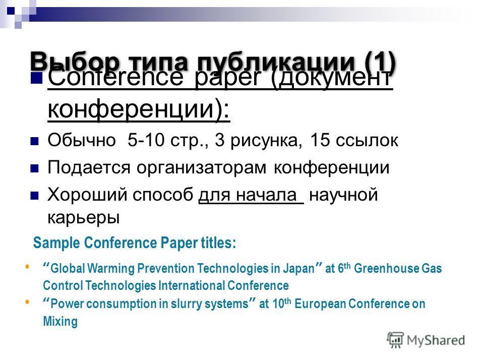 Выбор типа публикации (1) Conference paper (документ конференции): Обычно 5-10 стр., 3 рисунка, 15 ссылок Подается организаторам конференции Хороший способ для начала научной карьеры Sample Conference Paper titles: Global Warming Prevention Technolog