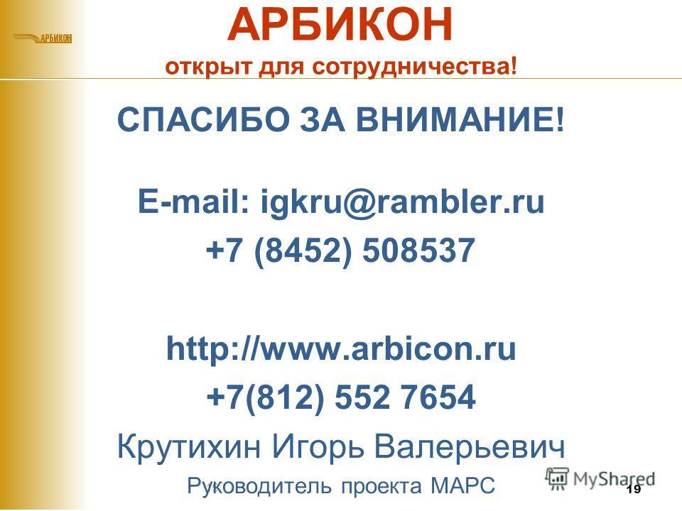 19 АРБИКОН открыт для сотрудничества! СПАСИБО ЗА ВНИМАНИЕ! E-mail: igkru@rambler.ru +7 (8452) 508537 http://www.arbicon.ru +7(812) 552 7654 Крутихин Игорь Валерьевич Руководитель проекта МАРС
