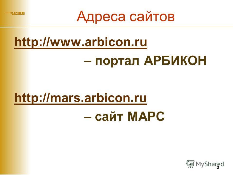 Адреса сайтов http://www.arbicon.ru – портал АРБИКОН http://mars.arbicon.ru – сайт МАРС 2