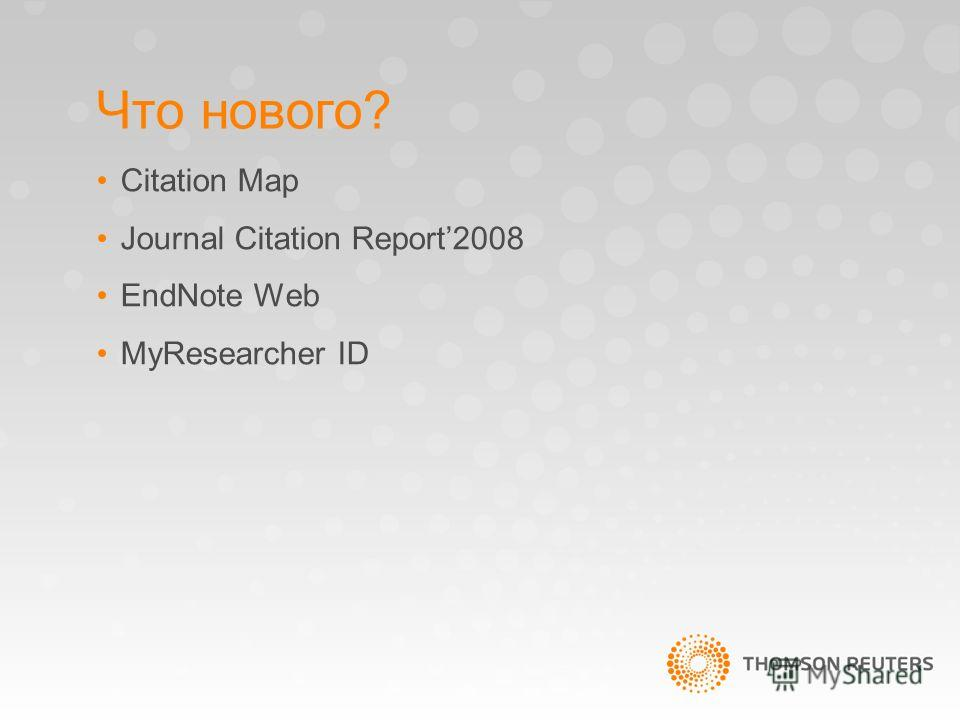 Что нового? Citation Map Journal Citation Report2008 EndNote Web MyResearcher ID