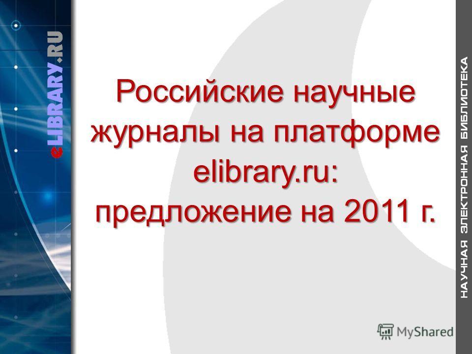 Российские научные журналы на платформе elibrary.ru: предложение на 2011 г.