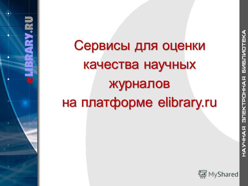 Сервисы для оценки качества научных журналов на платформе elibrary.ru