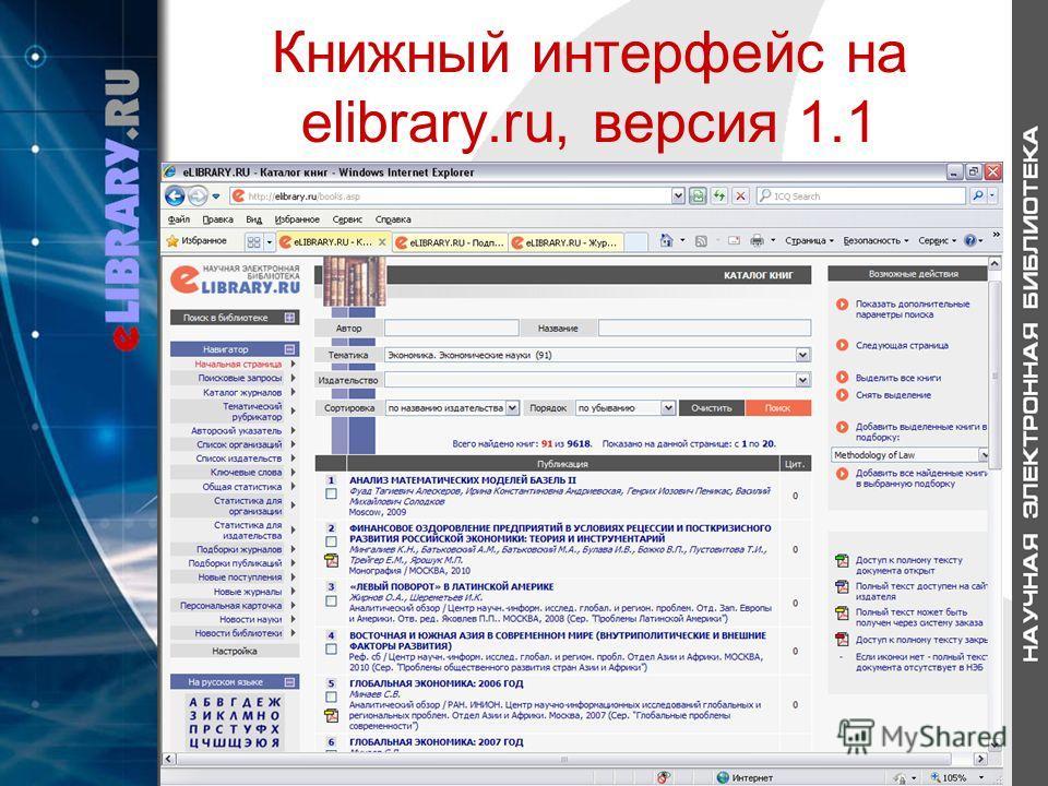 Книжный интерфейс на elibrary.ru, версия 1.1