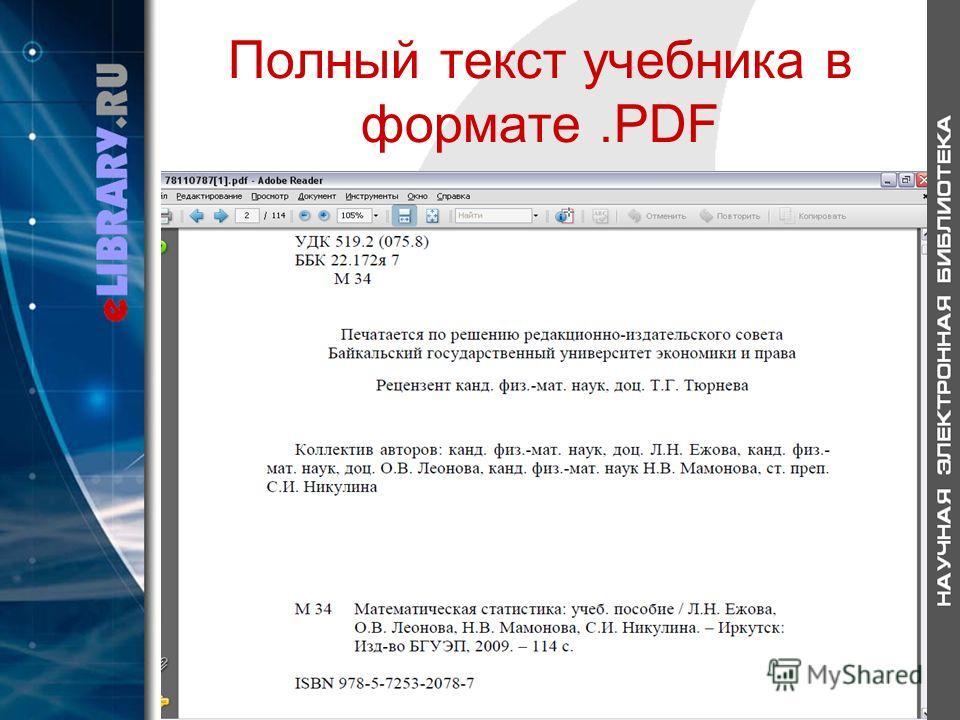 Полный текст учебника в формате.PDF