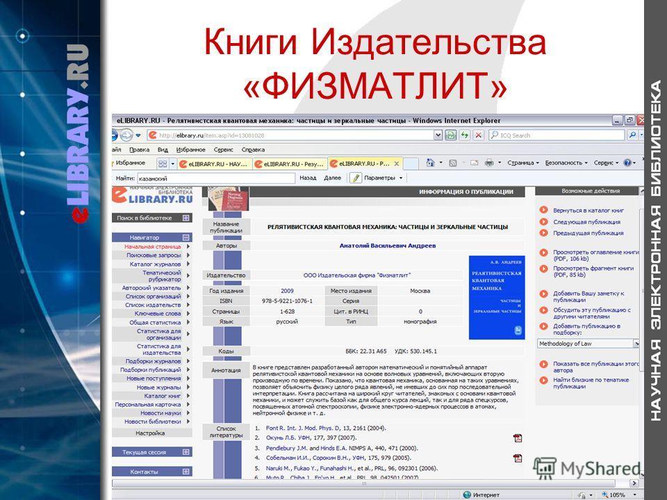 Книги Издательства «ФИЗМАТЛИТ»