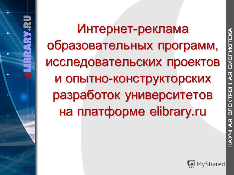 Интернет-реклама образовательных программ, исследовательских проектов и опытно-конструкторских разработок университетов на платформе elibrary.ru