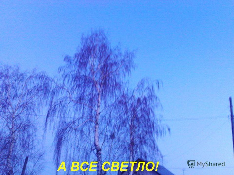 И ДЛИННЫЙ ДЕНЬ ПРОШЕЛ,