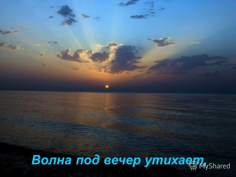 Когда не виден солнца луч.
