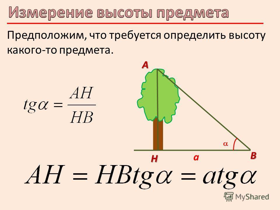 Предположим, что требуется определить высоту какого-то предмета. H A B a