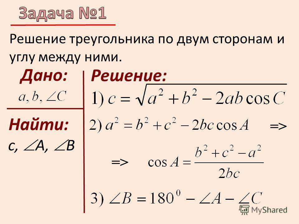 Решение треугольника по двум сторонам и углу между ними. Дано: с, А, В Решение: Найти: =>
