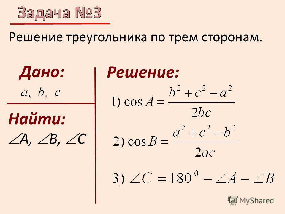 Решение треугольника по трем сторонам. Дано: А, В, С Решение: Найти: