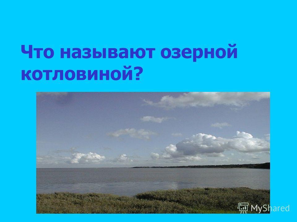 Что называют озерной котловиной?