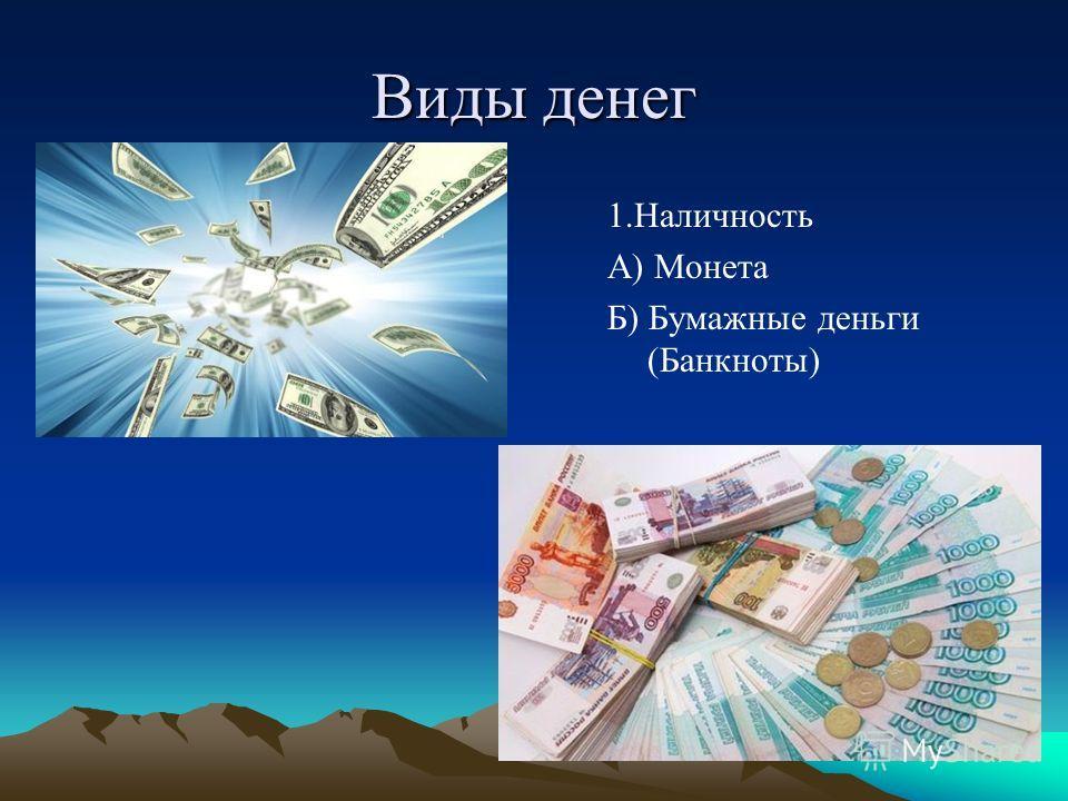 Виды денег 1.Наличность А) Монета Б) Бумажные деньги (Банкноты)