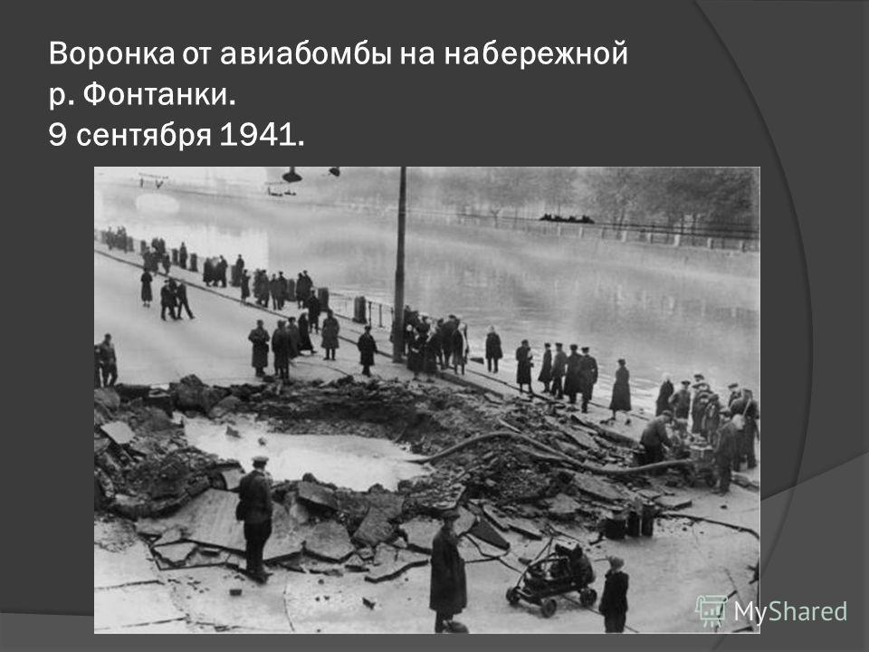 Воронка от авиабомбы на набережной р. Фонтанки. 9 сентября 1941.