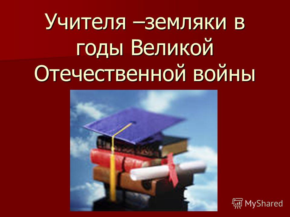 Учителя –земляки в годы Великой Отечественной войны