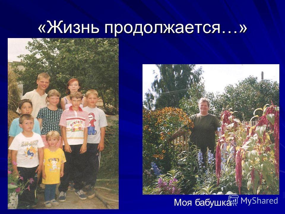 «Жизнь продолжается…» Моя бабушка