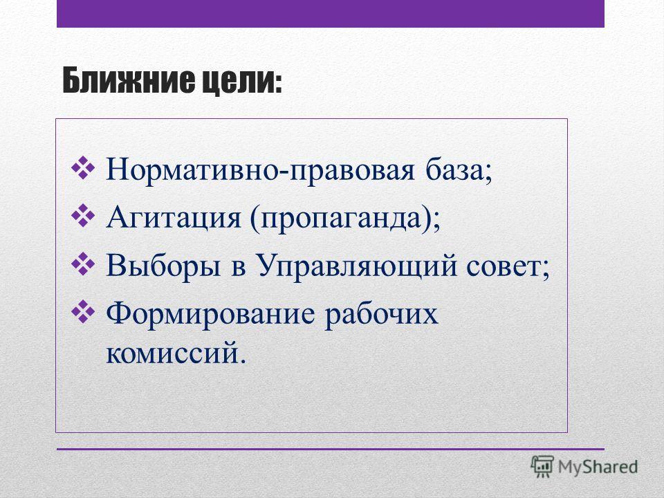 Ближние цели: Нормативно-правовая база; Агитация (пропаганда); Выборы в Управляющий совет; Формирование рабочих комиссий.