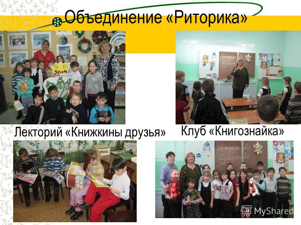 Объединение «Риторика» Клуб «Книгознайка» Лекторий «Книжкины друзья»