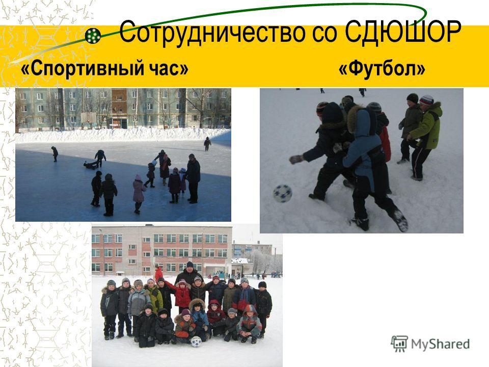 Сотрудничество со СДЮШОР «Спортивный час» «Футбол»
