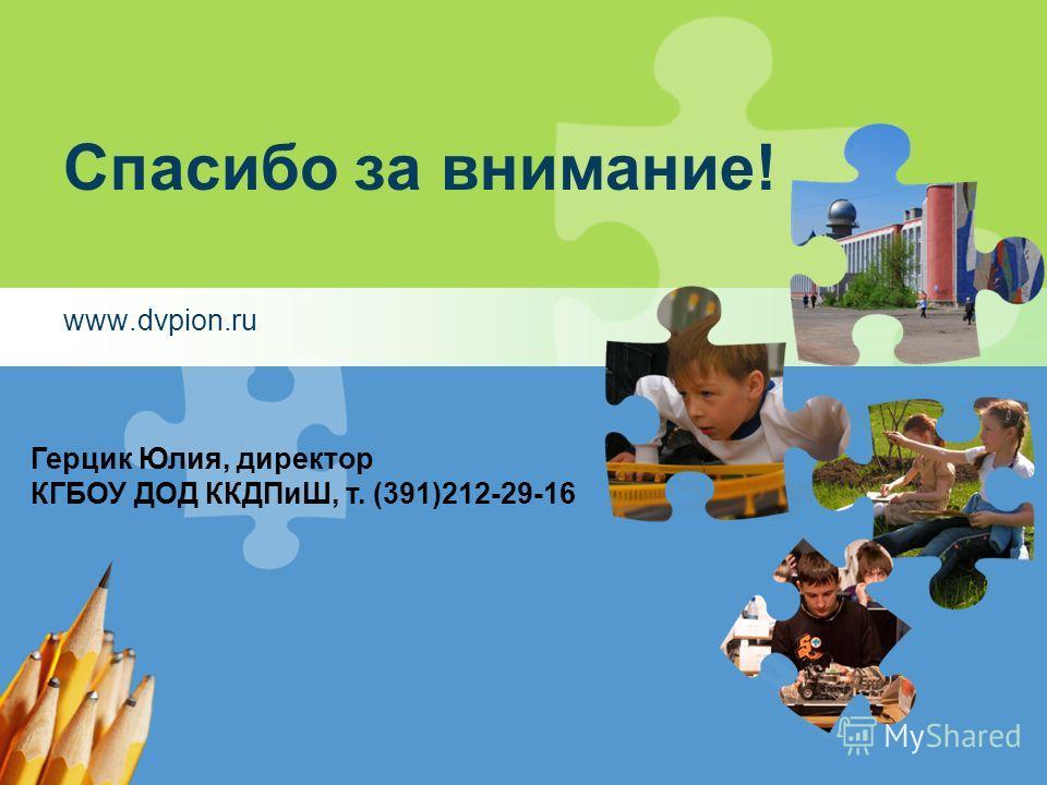 Спасибо за внимание! www.dvpion.ru Герцик Юлия, директор КГБОУ ДОД ККДПиШ, т. (391)212-29-16