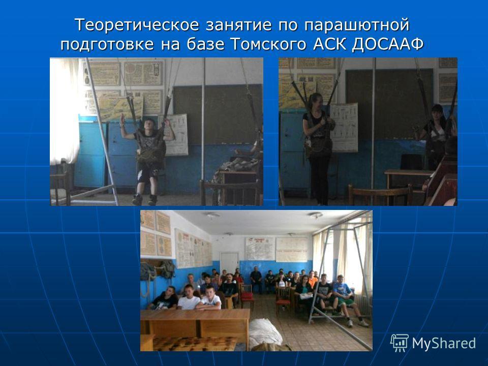 Теоретическое занятие по парашютной подготовке на базе Томского АСК ДОСААФ