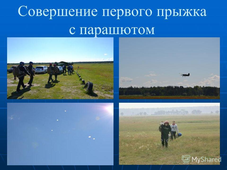 Совершение первого прыжка с парашютом