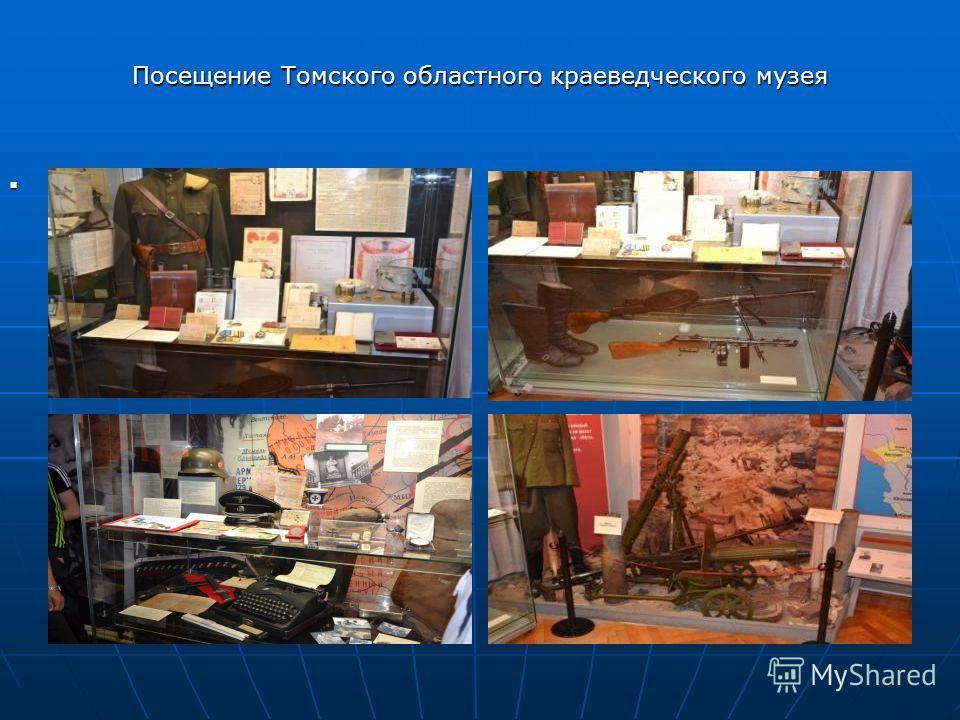 Посещение Томского областного краеведческого музея