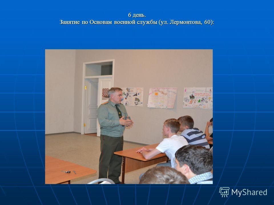 6 день. Занятие по Основам военной службы (ул. Лермонтова, 60):