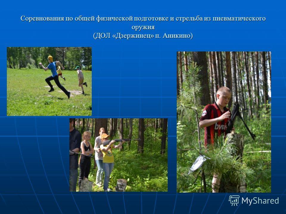 Cоревнования по общей физической подготовке и стрельба из пневматического оружия (ДОЛ «Дзержинец» п. Аникино)