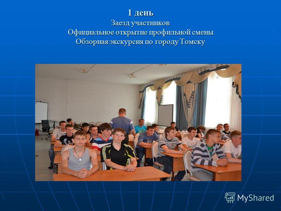 1 день Заезд участников Официальное открытие профильной смены Обзорная экскурсия по городу Томску