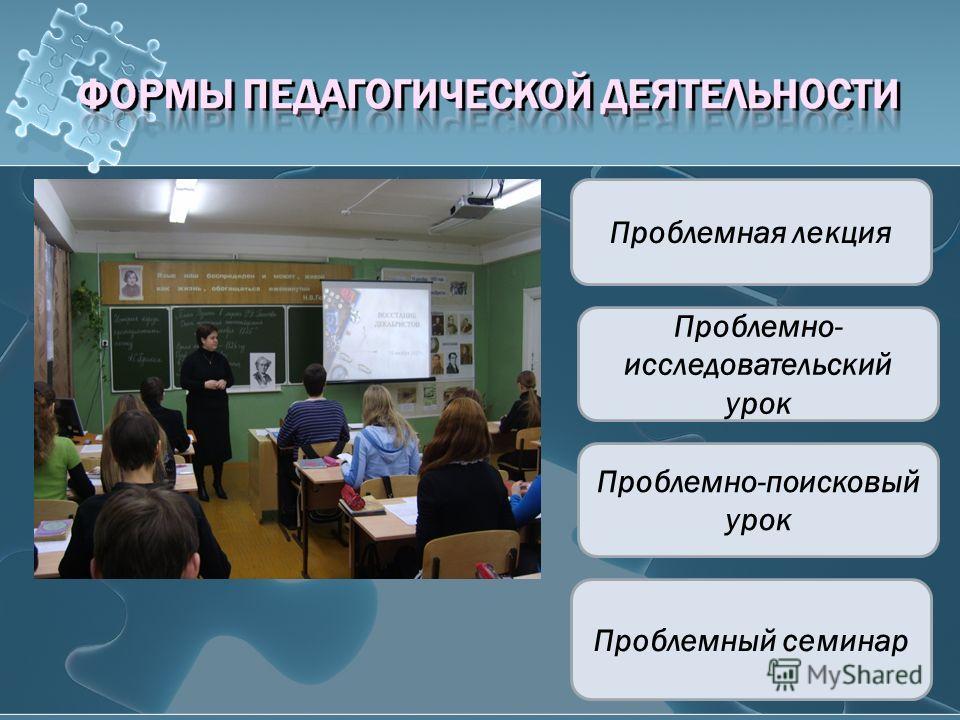 Проблемный семинар Проблемно-поисковый урок Проблемно- исследовательский урок Проблемная лекция