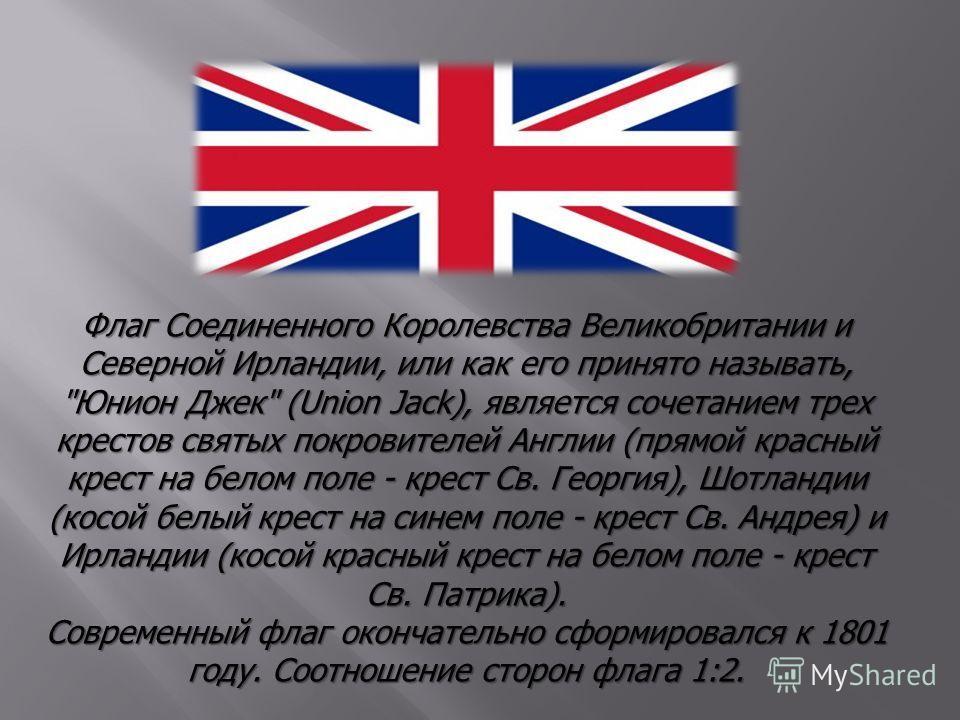 Флаг Соединенного Королевства Великобритании и Северной Ирландии, или как его принято называть,