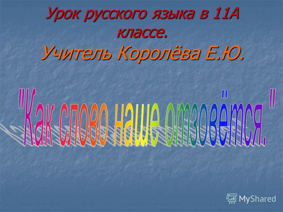 Урок русского языка в 11А классе. Учитель Королёва Е.Ю.