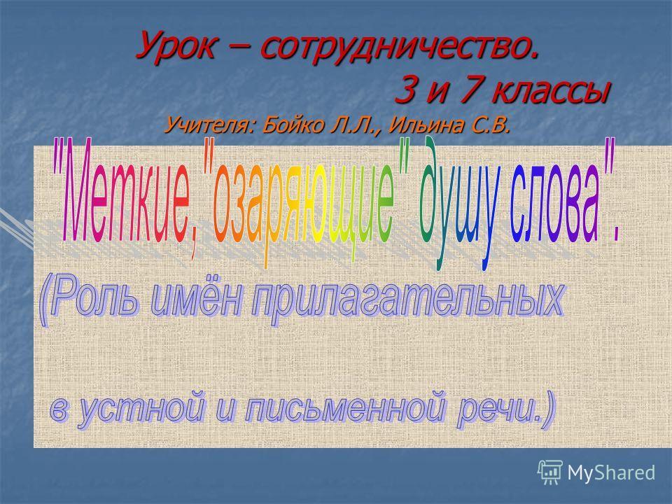 Урок – сотрудничество. 3 и 7 классы Учителя: Бойко Л.Л., Ильина С.В.